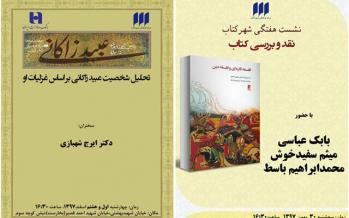 نقد کتاب فلسفه قارهای و فلسفه دین,اخبار فرهنگی,خبرهای فرهنگی,کتاب و ادبیات