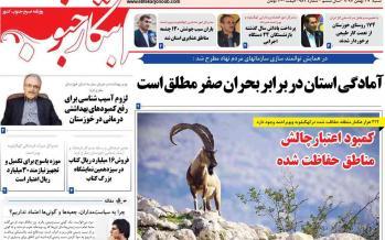 عناوین روزنامه های استانی شنبه بیست و هفتم بهمن ۱۳۹۷,روزنامه,روزنامه های امروز,روزنامه های استانی