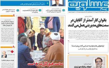 عناوین روزنامه های استانی یکشنبه بیست و هشتم بهمن ۱۳۹۷,روزنامه,روزنامه های امروز,روزنامه های استانی