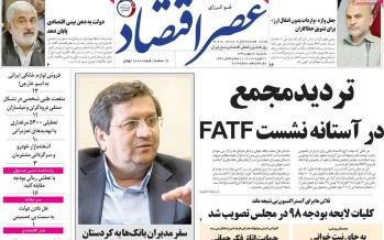 عناوین روزنامه های اقتصادی یکشنبه بیست و هشتم بهمن ۱۳۹۷,روزنامه,روزنامه های امروز,روزنامه های اقتصادی