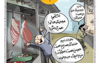 کاریکاتور اظهارات حجتی درباره گرانی گوشت