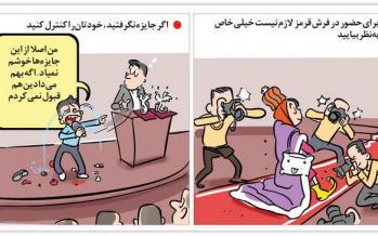 کاریکاتور حضور در جشنواره فیلم فجر,کاریکاتور حواشی جشنواره فجر,کاریکاتور حاشیه های جشنواره فیلم فجر,کاریکاتور,عکس کاریکاتور,کاریکاتور هنرمندان