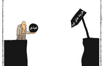 کارتون عیدی و هزینه ها