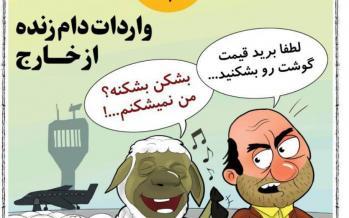 کاریکاتور واردات گوسفند,کاریکاتور,عکس کاریکاتور,کاریکاتور اجتماعی