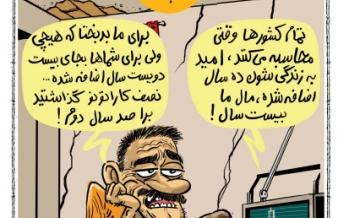 کاریکاتور افزایش امید به زندگی در ایران,کاریکاتور,عکس کاریکاتور,کاریکاتور اجتماعی