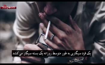 ویدئو/ شرایط ریهها پس از کشیدن 30 بسته سیگار