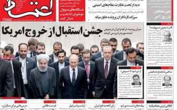 عناوین روزنامه های سیاسی شنبه بیست و هفتم بهمن ۱۳۹۷,روزنامه,روزنامه های امروز,اخبار روزنامه ها