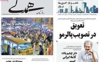 عناوین روزنامه های سیاسی یکشنبه بیست و هشتم بهمن ۱۳۹۷,روزنامه,روزنامه های امروز,اخبار روزنامه ها