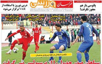 عناوین روزنامه های ورزشی شنبه بیست و هفتم بهمن ۱۳۹۷,روزنامه,روزنامه های امروز,روزنامه های ورزشی