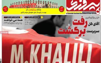 عناوین روزنامه های ورزشی یکشنبه بیست و هشتم بهمن ۱۳۹۷,روزنامه,روزنامه های امروز,روزنامه های ورزشی