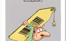 کارتون خرید پسته,کاریکاتور,عکس کاریکاتور,کاریکاتور اجتماعی