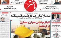 عناوین روزنامه های استانی دوشنبه ششم اسفند ۱۳۹۷,روزنامه,روزنامه های امروز,روزنامه های استانی