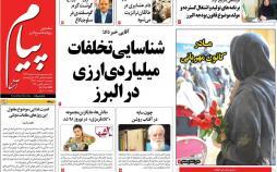 عناوین روزنامه های استانی سه شنبه هفتم اسفند ۱۳۹۷,روزنامه,روزنامه های امروز,روزنامه های استانی