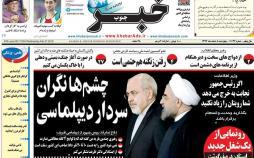 عناوین روزنامه های استانی چهارشنبه هشتم اسفند ۱۳۹۷,روزنامه,روزنامه های امروز,روزنامه های استانی
