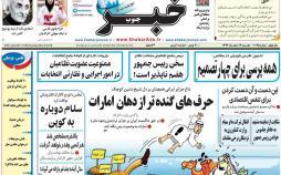عناوین روزنامه های استانی یکشنبه دوازدهم اسفند ۱۳۹۷,روزنامه,روزنامه های امروز,روزنامه های استانی