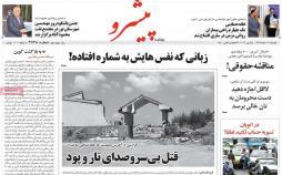عناوین روزنامه های استانی دوشنبه سیزدهم اسفند ۱۳۹۷,روزنامه,روزنامه های امروز,روزنامه های استانی