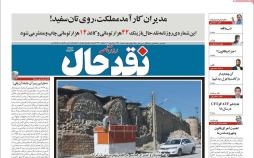 عناوین روزنامه های استانی سه شنبه چهاردهم اسفند ۱۳۹۷,روزنامه,روزنامه های امروز,روزنامه های استانی
