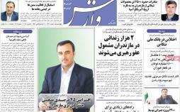 عناوین روزنامه های استانی چهارشنبه پانزدهم اسفند ۱۳۹۷,روزنامه,روزنامه های امروز,روزنامه های استانی