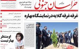 عناوین روزنامه های استانی پنجشنبه شانزدهم اسفند ۱۳۹۷,روزنامه,روزنامه های امروز,روزنامه های استانی