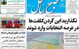 عناوین روزنامه های استانی یکشنبه نوزدهم اسفند ۱۳۹۷,روزنامه,روزنامه های امروز,روزنامه های استانی