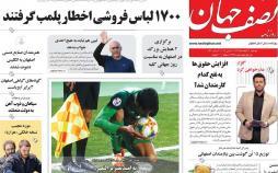 عناوین روزنامه های استانی دوشنبه بیستم اسفند ۱۳۹۷,روزنامه,روزنامه های امروز,روزنامه های استانی