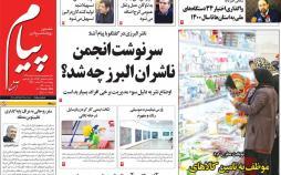 عناوین روزنامه های استانی چهارشنبه بیست و دوم اسفند ۱۳۹۷,روزنامه,روزنامه های امروز,روزنامه های استانی