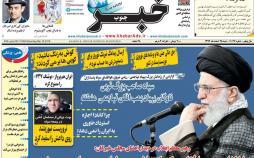 عناوین روزنامه های استانی شنبه بیست و پنجم اسفند ۱۳۹۷,روزنامه,روزنامه های امروز,روزنامه های استانی