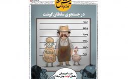 کاریکاتور افزایش قیمت گوشت