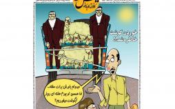 کاریکاتور خوردن گوشت خاطره شد,کاریکاتور,عکس کاریکاتور,کاریکاتور اجتماعی