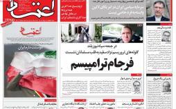 عناوین روزنامه های سیاسی شنبه بیست و پنجم اسفند ۱۳۹۷,روزنامه,روزنامه های امروز,اخبار روزنامه ها