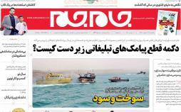 عناوین روزنامه های سیاسی یکشنبه بیست و ششم اسفند ۱۳۹۷,روزنامه,روزنامه های امروز,اخبار روزنامه ها
