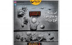 کارتون گران شدن قیمت کالاها,کاریکاتور,عکس کاریکاتور,کاریکاتور اجتماعی