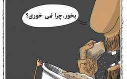 کاریکاتور عدالت اجتماعی,کاریکاتور,عکس کاریکاتور,کاریکاتور اجتماعی