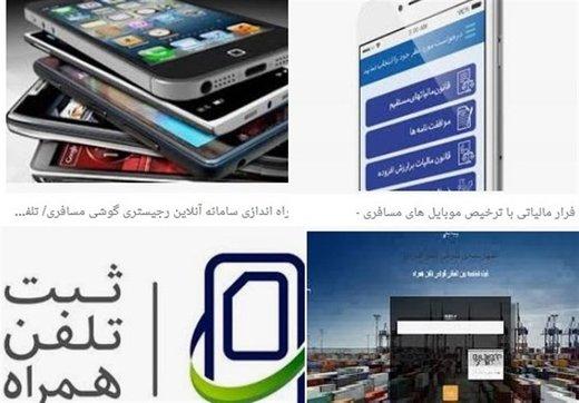 سایت ثبت گوشی مسافری,اخبار دیجیتال,خبرهای دیجیتال,موبایل و تبلت