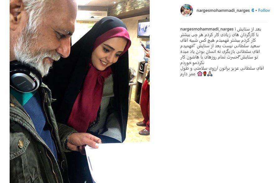 نرگس محمدی,اخبار هنرمندان,خبرهای هنرمندان,بازیگران سینما و تلویزیون