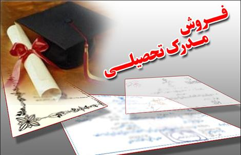 فروش مدرک تحصیلی,اخبار دانشگاه,خبرهای دانشگاه,دانشگاه