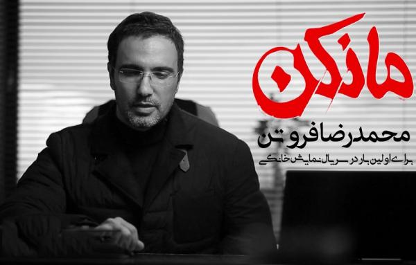 سریال نمایش خانگی مانکن,اخبار فیلم و سینما,خبرهای فیلم و سینما,سینمای ایران