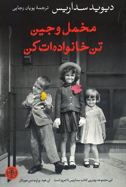 داستانهای جنایی,اخبار فرهنگی,خبرهای فرهنگی,کتاب و ادبیات