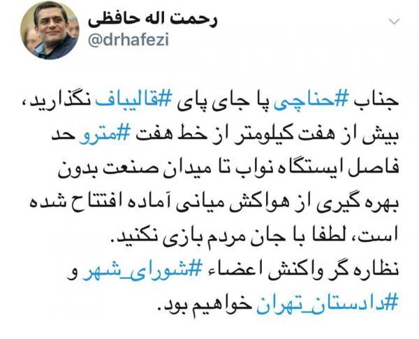 رحمت اله حافظی,اخبار اجتماعی,خبرهای اجتماعی,شهر و روستا