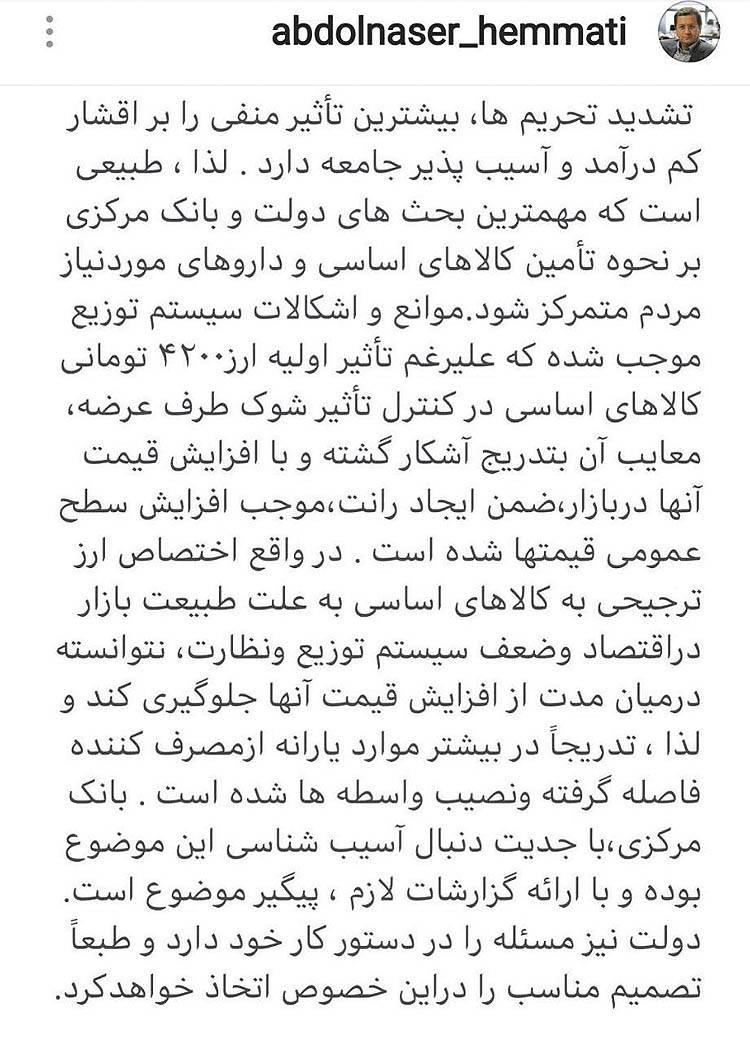 عبدالناصر همتی,اخبار طلا و ارز,خبرهای طلا و ارز,طلا و ارز