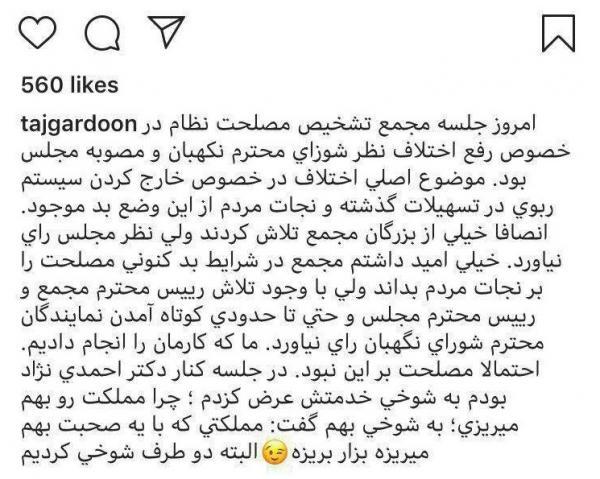تاجگردون و احمدی نژاد,اخبار سیاسی,خبرهای سیاسی,اخبار سیاسی ایران