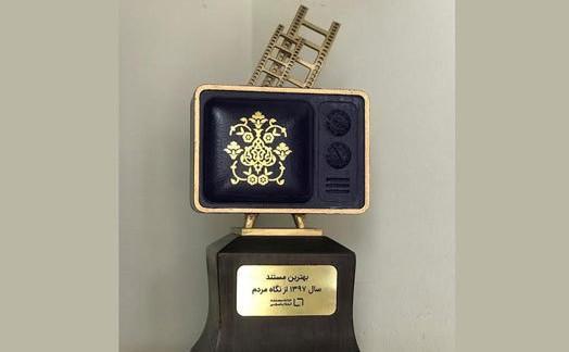 برترین مستندهای سال ۹۷,اخبار فیلم و سینما,خبرهای فیلم و سینما,سینمای ایران