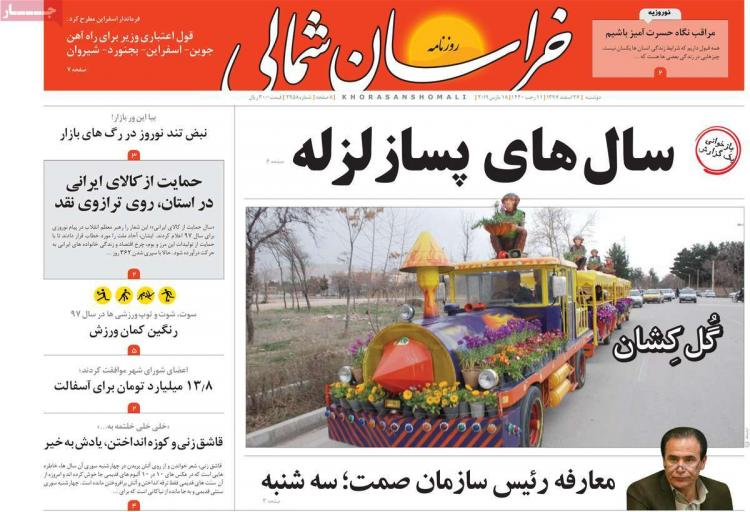 عناوین روزنامه های استانی دوشنبه بیست و هفتم اسفند ۱۳۹۷,روزنامه,روزنامه های امروز,روزنامه های استانی