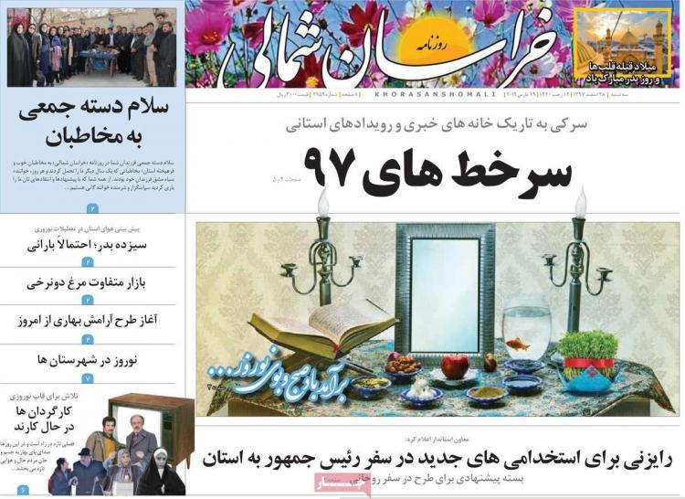 عناوین روزنامه های استانی سه شنبه بیست و هشتم اسفند ۱۳۹۷,روزنامه,روزنامه های امروز,روزنامه های استانی