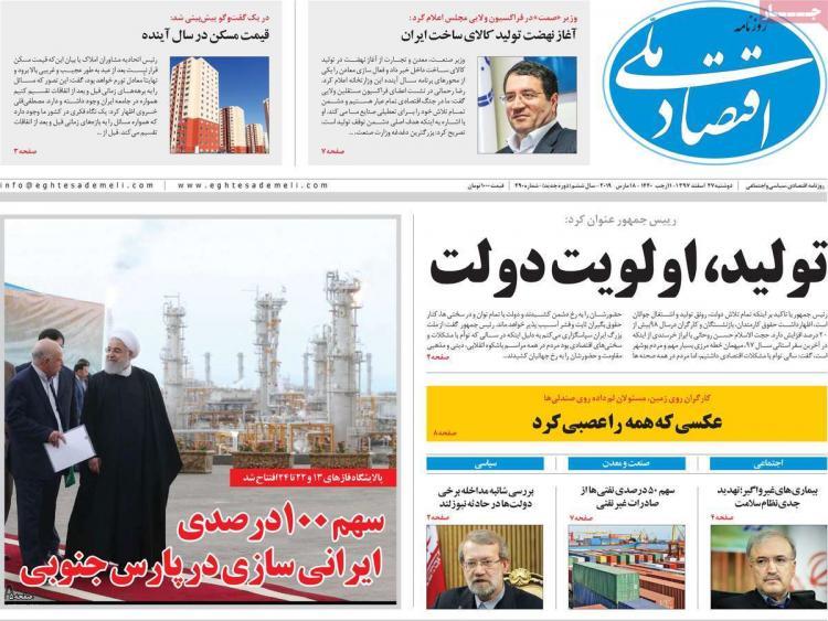 عناوین روزنامه های اقتصادی دوشنبه بیست و هفتم اسفند ۱۳۹۷,روزنامه,روزنامه های امروز,روزنامه های اقتصادی