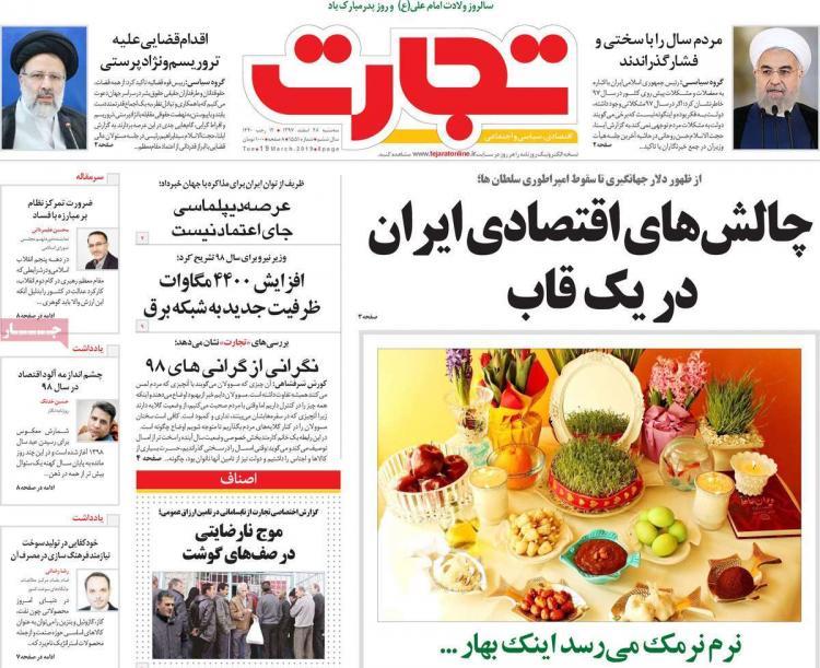 عناوین روزنامه های اقتصادی سه شنبه بیست و هشتم اسفند ۱۳۹۷,روزنامه,روزنامه های امروز,روزنامه های اقتصادی