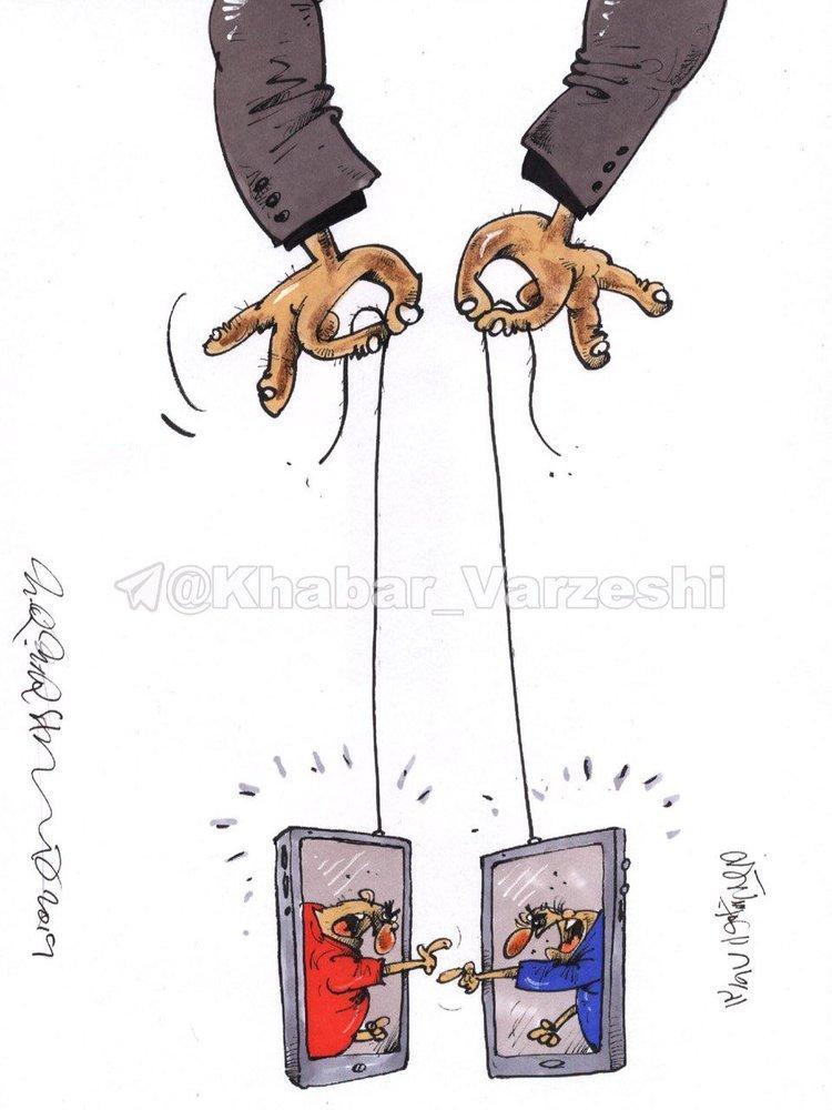 کاریکاتور مدیریت کانال هواداری استقلال و پرسپولیس,کاریکاتور,عکس کاریکاتور,کاریکاتور ورزشی