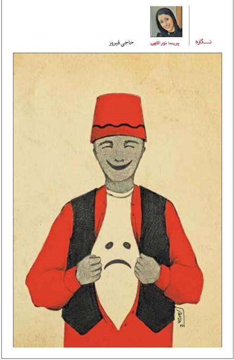 کاریکاتور چهره واقعی حاجی فیروز,کاریکاتور,عکس کاریکاتور,کاریکاتور اجتماعی