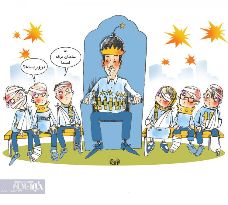 کاریکاتور سلطان ترقه,کاریکاتور,عکس کاریکاتور,کاریکاتور اجتماعی