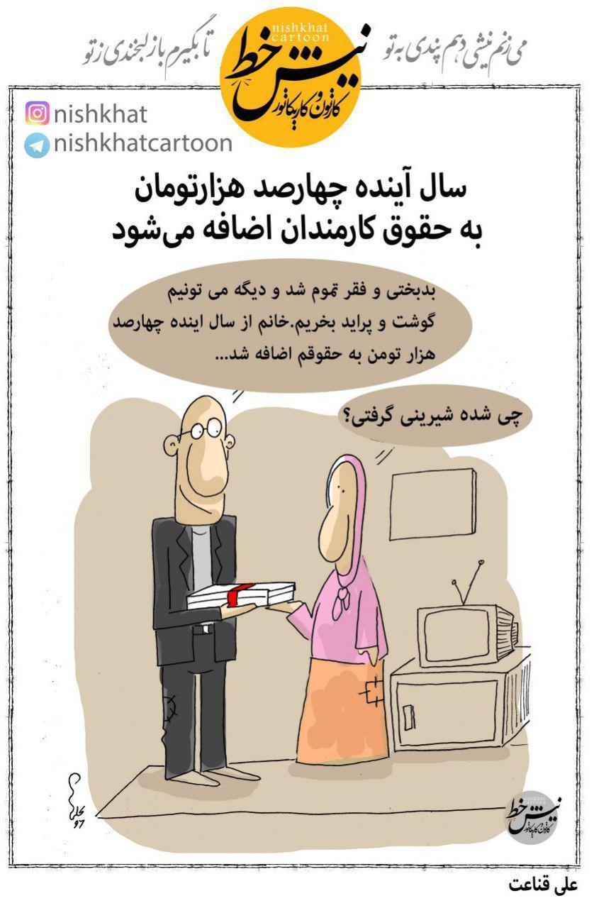 کاریکاتور افزایش حقوق کارمندان,کاریکاتور,عکس کاریکاتور,کاریکاتور اجتماعی
